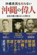 沖縄県民も知らない沖縄の偉人 日米の懸け橋となった男たち