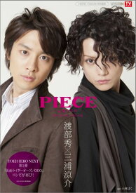 PIECE『~記憶の欠片~』OFFICIAL BOOK 渡部秀×三浦涼介 (Tokyo news mook) [ 小林ばく ]