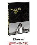 【予約】【先着特典】ぼくらの勇気 未満都市2017(キーホルダー型オリジナルピルケース付き)【Blu-ray】