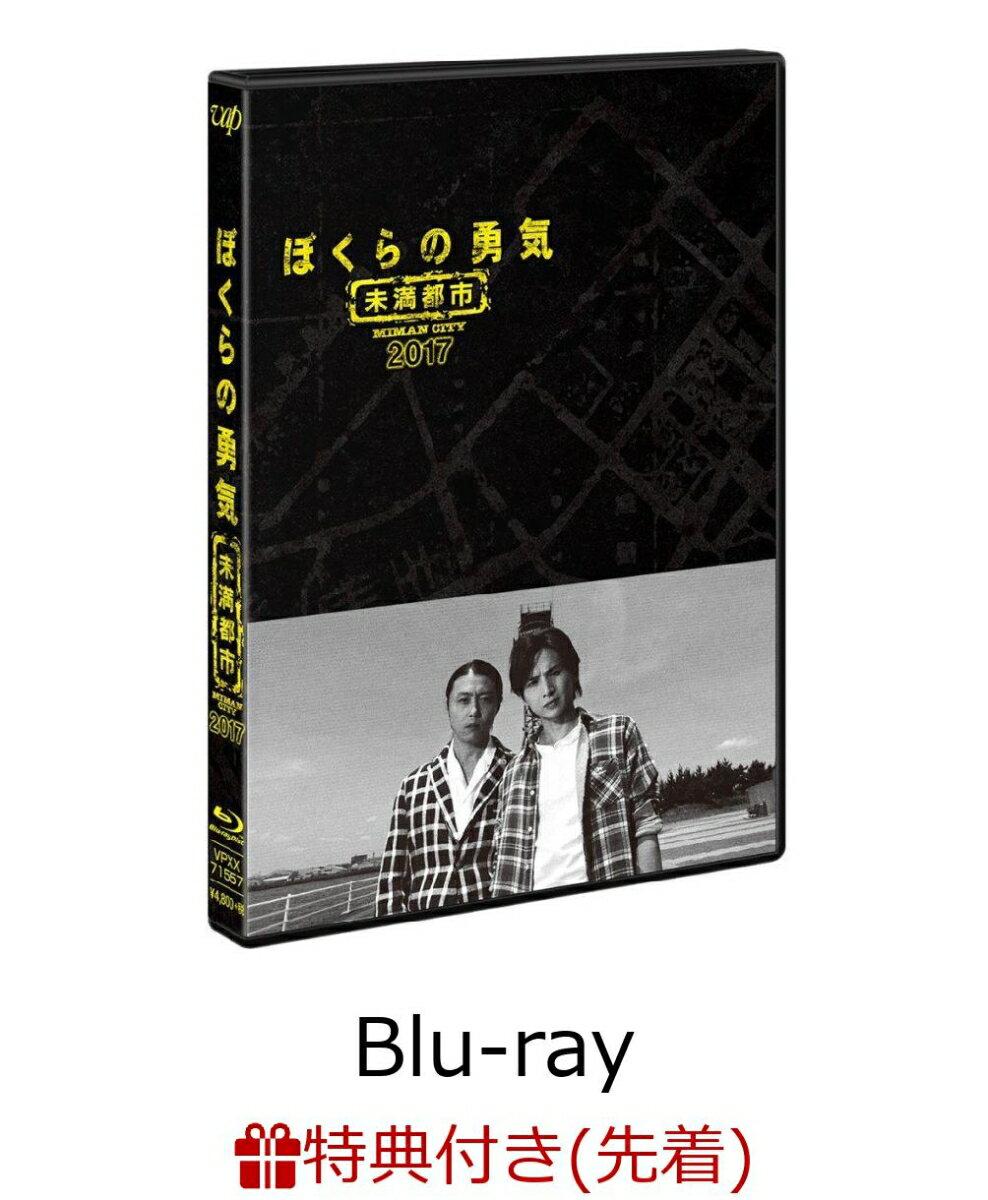 【先着特典】ぼくらの勇気 未満都市2017(キーホルダー型オリジナルピルケース付き)【Blu-ray】 [ 堂本光一 ]