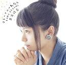 フレーフレーわたし (初回限定盤 CD+Blu-ray)