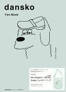 dansko Fan Book (特別付録:Ken Kagami × dansko 2wayショルダーバッグ)