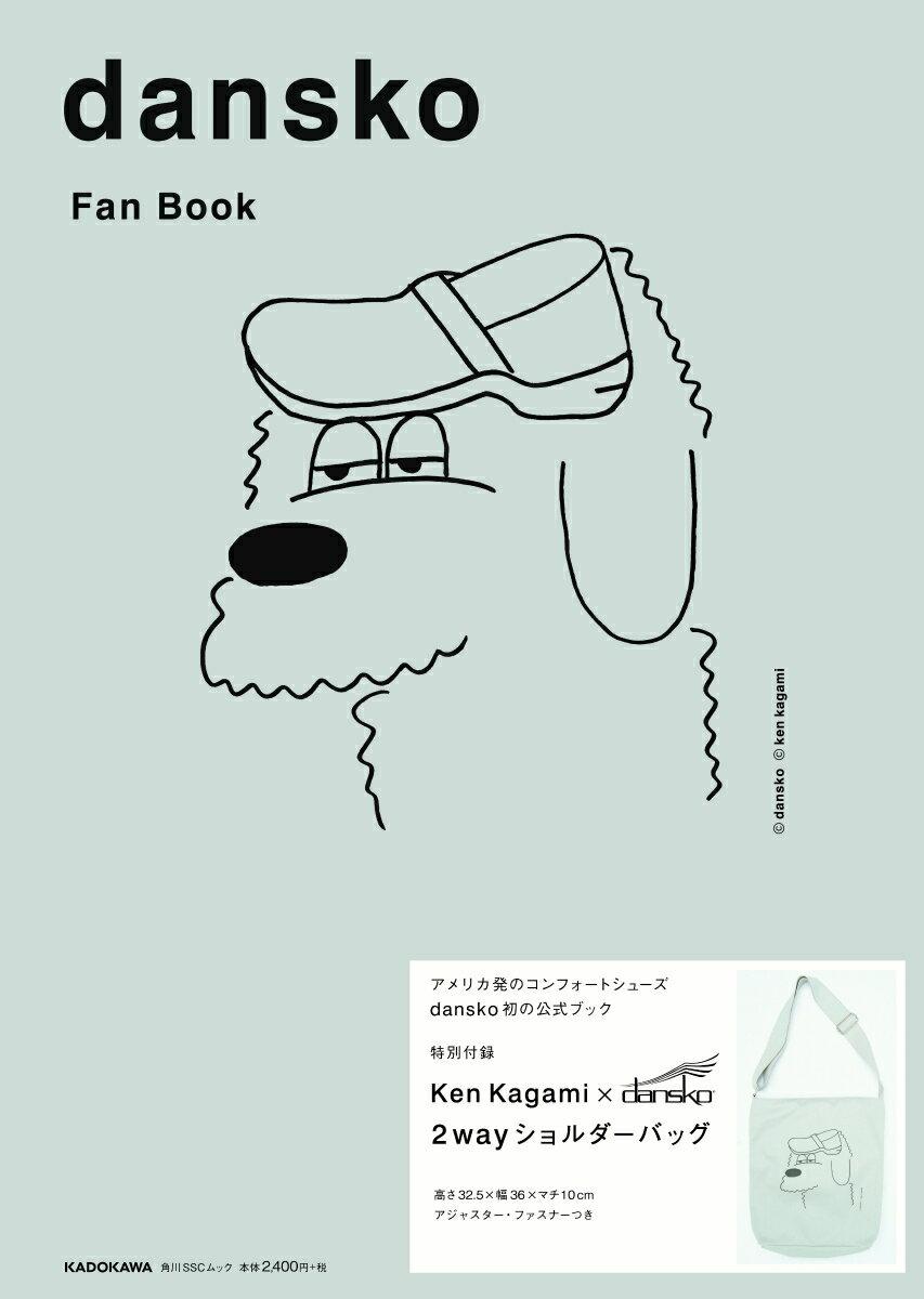 dansko Fan Book (特別付録:Ken Kagami × dansko 2wayショルダーバッグ) (角川SSCムック) [ シースター ]