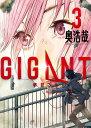 GIGANT (ビッグ コミックス〔スペシャル〕) [ 奥 浩哉 ]
