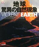 【謝恩価格本】地球 驚異の自然現象
