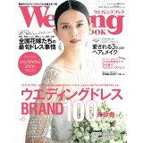 ウエディングブック(no.65) ウエディングドレスBRAND 100大辞典 (生活シリーズ)