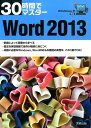 30時間でマスター Windows8対応 Word2013 Windows 8対応 [ 実教出版編修部 ]