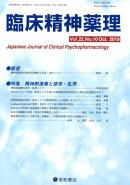 臨床精神薬理(Vol.22 No.10(Oc)