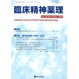 臨床精神薬理(Vol.22 No.10(Oc) 特集:精神刺激薬と依存・乱用