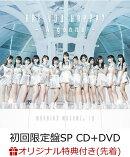 【楽天ブックス限定先着特典】Are you Happy?/A gonna (初回限定盤SP CD+DVD) (ポストカード付き)