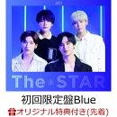 【楽天ブックス限定先着特典】【楽天ブックス限定 オリジナル配送BOX】The STAR (初回限定盤Blue CD+ACCORDION CAR…