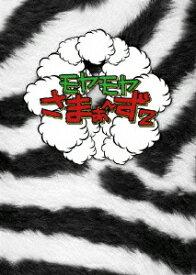 モヤモヤさまぁ〜ず2 DVD-BOX(VOL.10、VOL.11) [ さまぁ〜ず ]