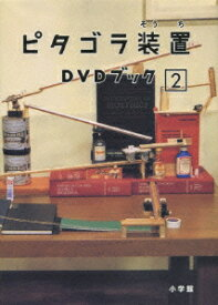 ピタゴラ装置 DVDブック2 [ (趣味/教養) ]