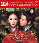 【予約】扶揺(フーヤオ)〜伝説の皇后〜 DVD-BOX3