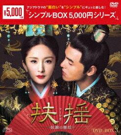 扶揺(フーヤオ)〜伝説の皇后〜 DVD-BOX3 [ ヤン・ミー ]