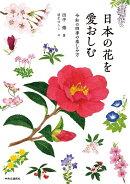 日本の花を愛おしむ