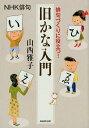 俳句づくりに役立つ!旧かな入門 (NHK俳句) [ 山西雅子 ]