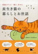 長生き猫の暮らしとお世話