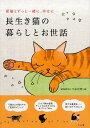 長生き猫の暮らしとお世話 [ 今泉忠明 ]