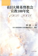 在日大韓基督教会宣教100年史