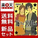 堀さんと宮村くん 1-10巻セット (ガンガンコミックス) [ HERO ]