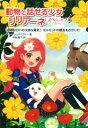 動物と話せる少女リリアーネ(スペシャル 3) 小さなロバの大きな勇気! [ タニヤ・シュテーブナー ]