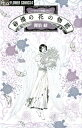 砂漠の花の物語〜ペルシア神話より(2)〜 (フラワーCアルファ〔フラワーズ〕) [ 諏訪緑 ]