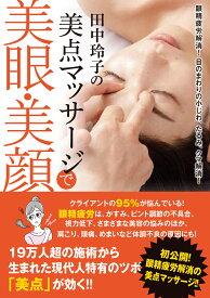 田中玲子の美点マッサージで美眼・美顔 眼精疲労解消! 目のまわりの小じわ、たるみ、クマ解消! [ 田中玲子 ]