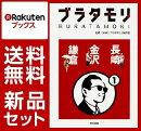 【入荷予約】ブラタモリ 12冊セット