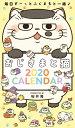 おじさまと猫 2020年卓上カレンダー (カレンダー) [ 桜井海 ]