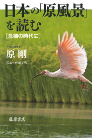 日本の「原風景」を読む 危機の時代に [ 原 剛 ]