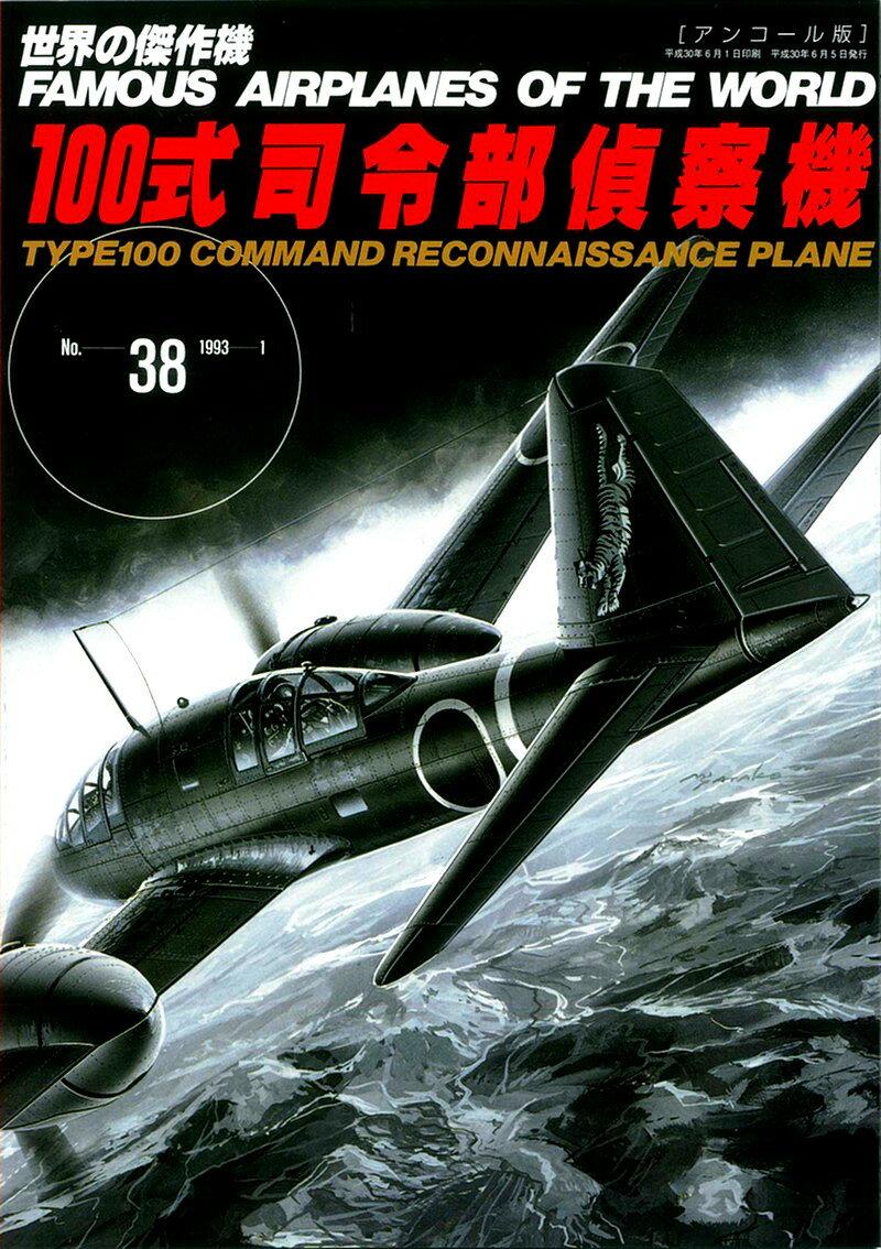 100式司令部偵察機(世界の傑作機No.38アンコール版)