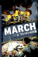 MARCH(2)