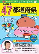 親子で学べる!カピバラさんドリル小学社会47都道府県
