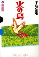 火の鳥(4(鳳凰編))