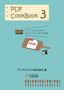 【POD】PDF CookBook 第3巻