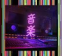 【楽天ブックス限定先着特典】音楽 (初回生産限定盤)(ポストカード) [ 東京事変 ]