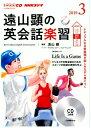 遠山顕の英会話楽習(3月号) (<CD>)