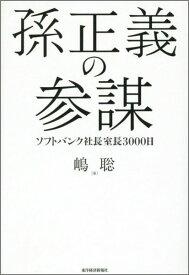 孫正義の参謀 ソフトバンク社長室長3000日 [ 嶋聡 ]
