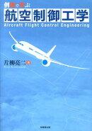 例題で学ぶ航空制御工学