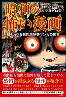 昭和の怖い漫画