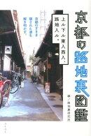 京都の路地裏図鑑