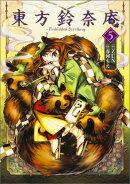 東方鈴奈庵(5)