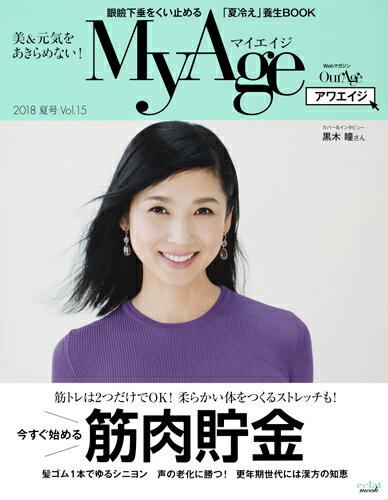 MyAge 2018 夏号 (MyAge) [ 女性誌企画編集部 ]