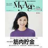My Age(Vol.15(2018 夏号)) 筋トレは2つだけでOK!柔らかい体をつくるストレッチも!今す (e´clat mook)