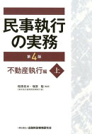 民事執行の実務不動産執行編(上)第4版
