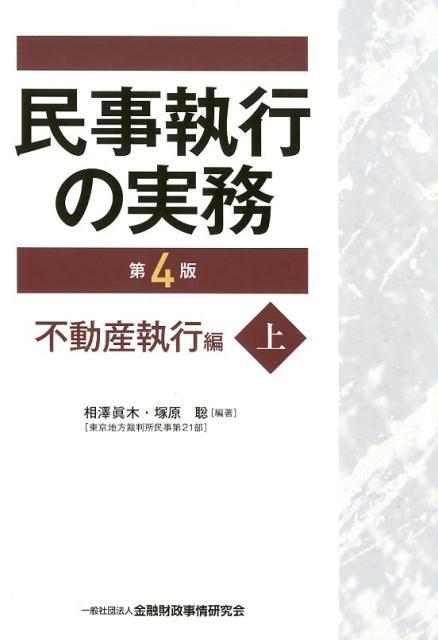 民事執行の実務不動産執行編(上)第4版 [ 相澤眞木 ]