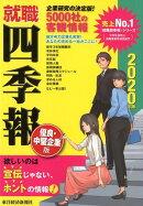 就職四季報優良・中堅企業版(2020年版)