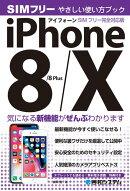 iPhone8/8Plus/Xやさしい使い方ブック SIMフリー完全対応版