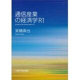 通信産業の経済学(R1)第3版